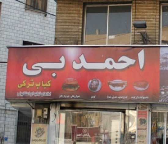 کباب ترکی احمد بی