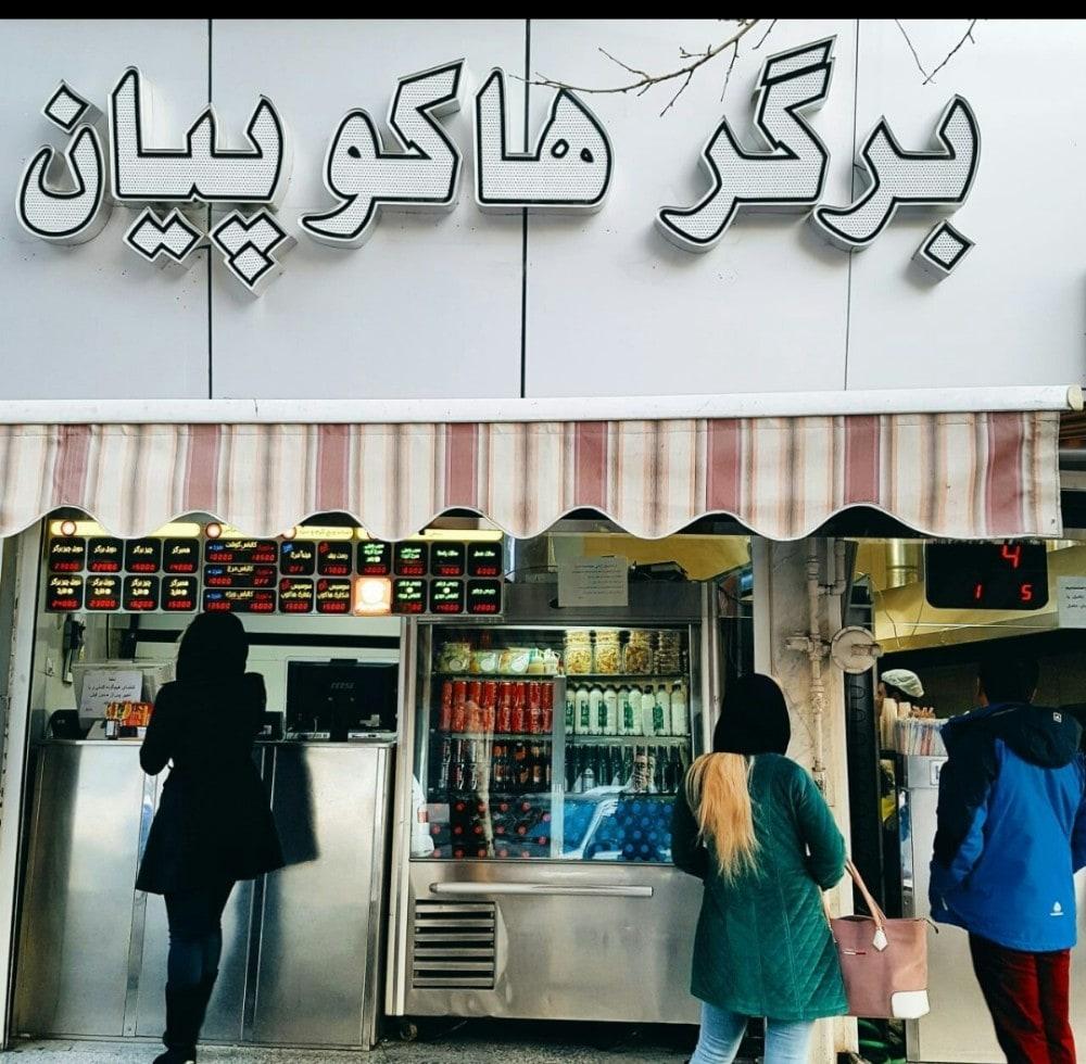 بهترین همبرگری های تهران